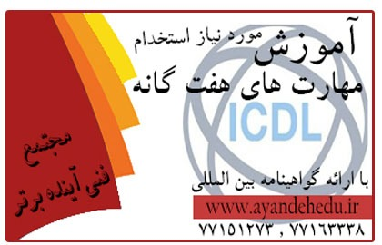 آموزش icdl آموزشگاه آینده برتر