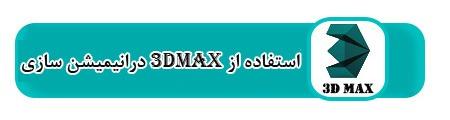 کاربرد3dmax درانیمیشن سازی