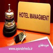 مدیریت هتل