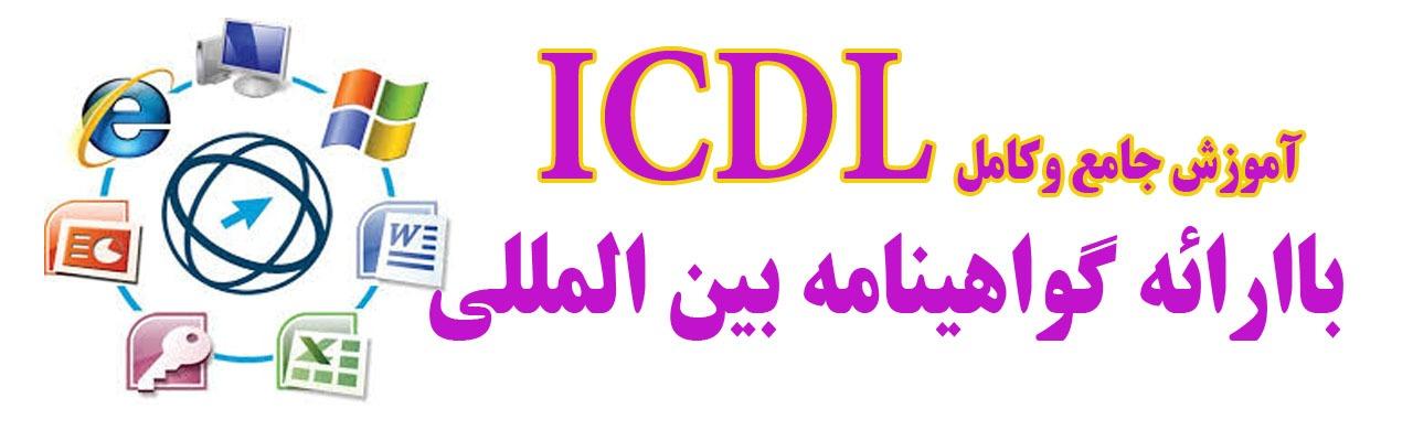 دوره آموزشی icdl