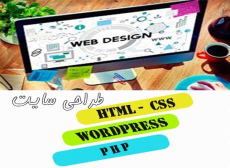 طراحی سایت در آموزشگاه آینده برتر