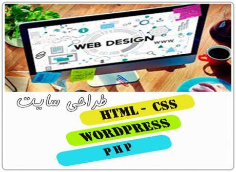 آموزش طراحی سایت درآموزشگاه آینده برتر