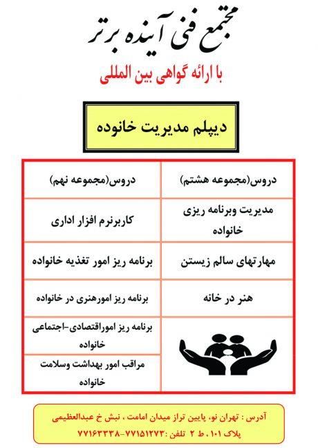 دیپلم مدیریت خانواده