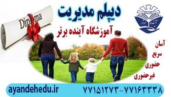 دیپلم مدیریت خانواده در آموزشگاه آینده برتر