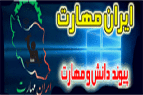 طرح ایران مهارت