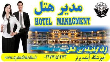 دوره اموزشی مدیر هتل