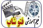 فتوشاپ ایران مهارت