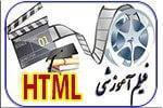 html ایران مهارت