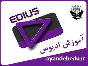 نرم افزار EDIUS