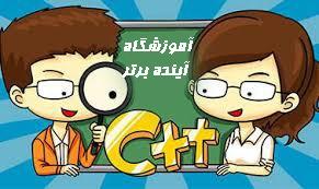 آموزش ++C برای نوجوانان