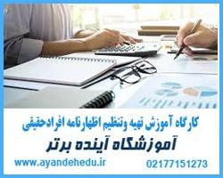 آموزش تهیه اظهارنامه درآموزشگاه آینده برتر حسابداری ویژه کار