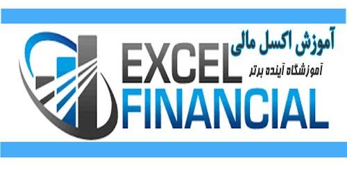 آموزش اکسل مالی