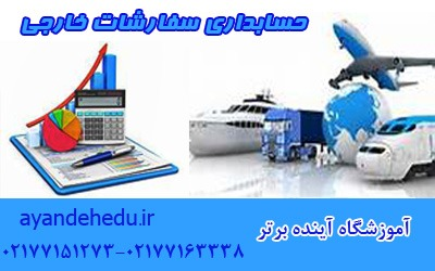 حسابداری سفارشات خارجی آموزشگاه آینده برتر