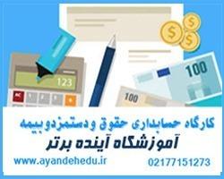 آموزش حسابداری حقوق ودستمزد درحسابداری ویژه کار