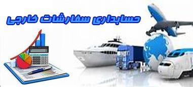 آموزش حسابداری سفارشات خارجی