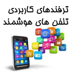 ترفندهای کاربردی تلفن هوشمند
