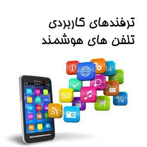 ترفندهای کاربردی گوشی های هوشمند
