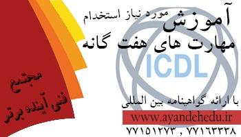 آموزش icdl درآموزشگاه آینده برتر