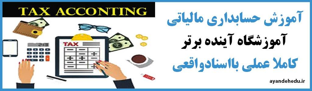 آموزش حسابداری مالیاتی آموزشگاه آینده برتر