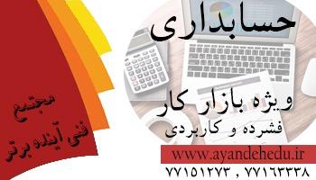 آموزش حسابداری ویژه بازارکار