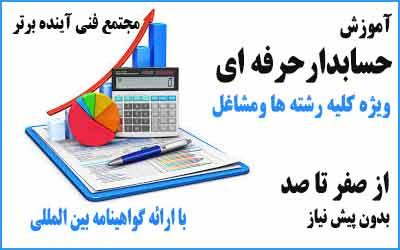 آموزش حسابدارحرفه ای