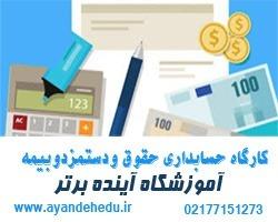 آموزش حسابداری حقوق ودستمزد