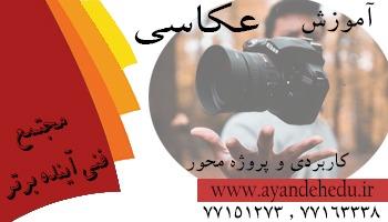 آموزش عکاسی درآموزشگاه آینده برتر