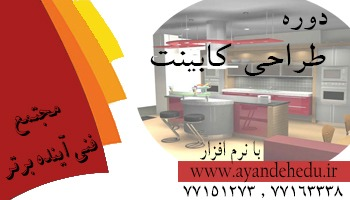 آموزش طراحی کابینت در آموزشگاه آینده برتر