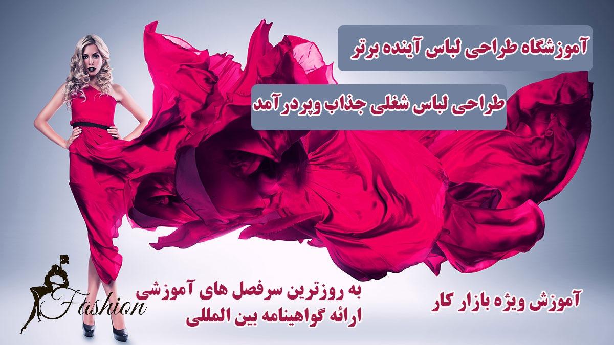 آموزش طراحی لباس شرق تهران