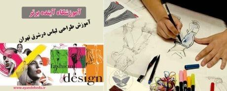 آموزشگاه طراحی لباس شرق تهران