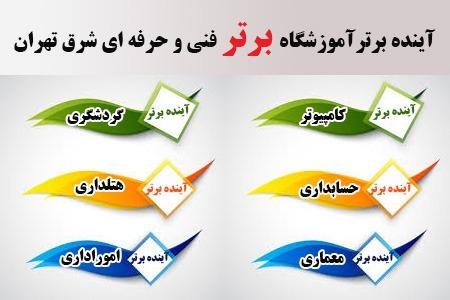 رشته های دیپلم آموزشگاه فنی و حرفه ای شرق تهران