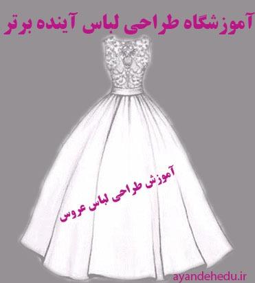 آموزش طراحی لباس عروس