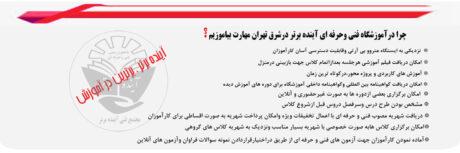 چرا آموزشگاه فنی و حرفه ای آینده برتردرشرق تهران