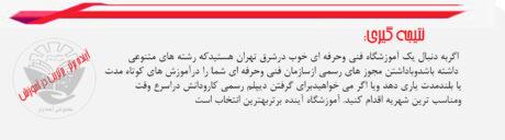 بهترین آموزشگاه فنی و حرفه ای شرق تهران