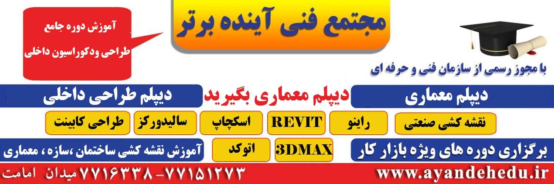 دوره های بهترین آموزشگاه معماری شرق تهران
