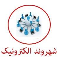 آزمون انلاین شهروندالکترونیک
