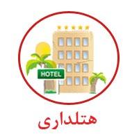 آزمون آنلاین هتلداری