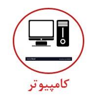 آزمون آنلاین کامپیوتر