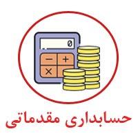 آزمون آنلاین حسابداری مقدماتی