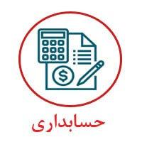 آزمون آنلاین حسابداری