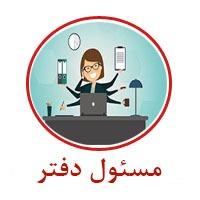 آزمون آنلاین مسئول دفتری