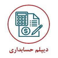 سوالات دیپلم حسابداری