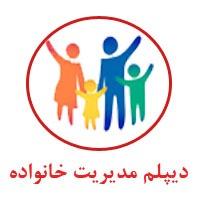 سوالات دیپلم مدیریت خانواده