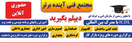 بهترین آموزشگاه شرق تهران
