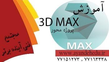 آموزش آنلاین 3dmax