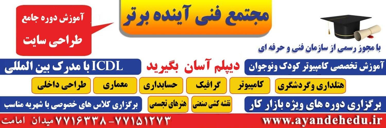 آموزشگاه فنی حرفه ای شرق تهران